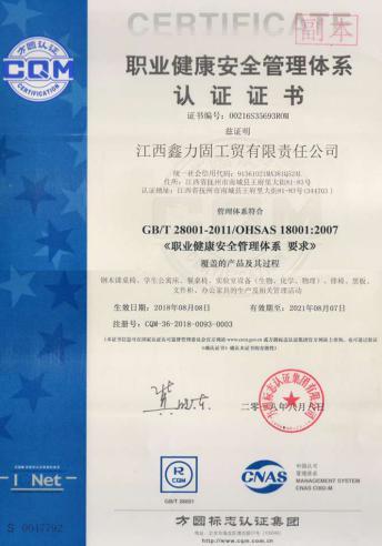 职业体系认证